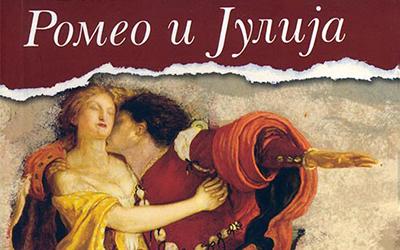 ромео и јулија