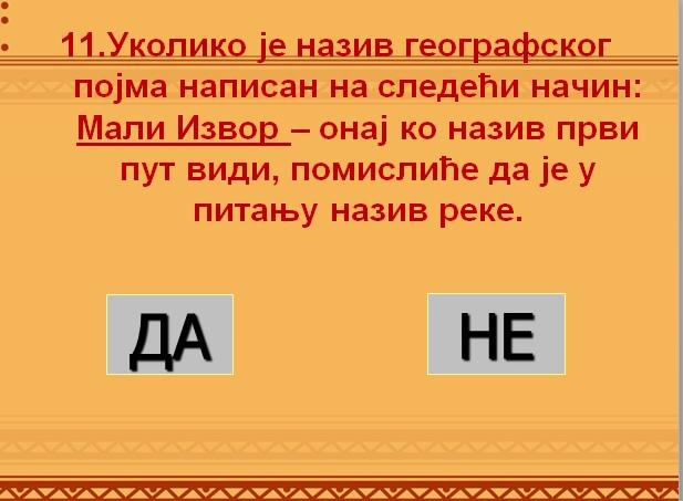 питалица2